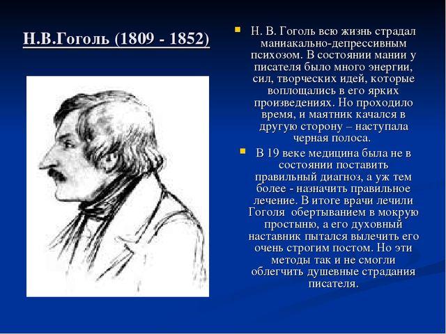 Н.В.Гоголь (1809 - 1852) Н. В. Гоголь всю жизнь страдал маниакально-депрессив...