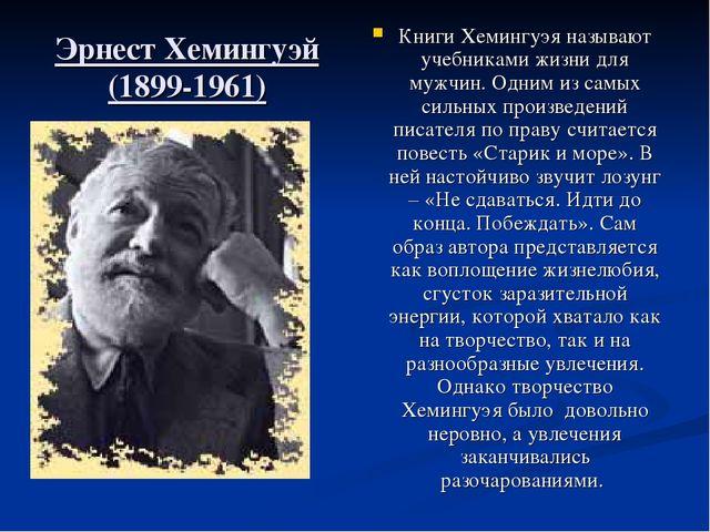 Эрнест Хемингуэй (1899-1961) Книги Хемингуэя называют учебниками жизни для му...