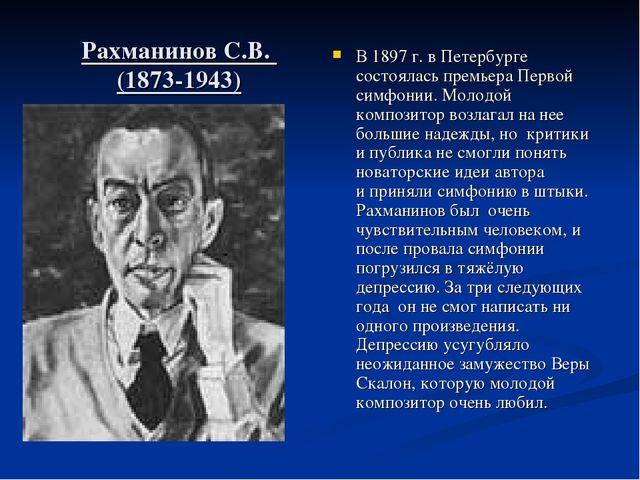 Рахманинов С.В. (1873-1943) В 1897 г. в Петербурге состоялась премьера Первой...