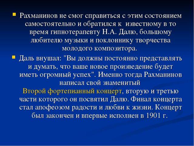 Рахманинов не смог справиться с этим состоянием самостоятельно и обратился к...