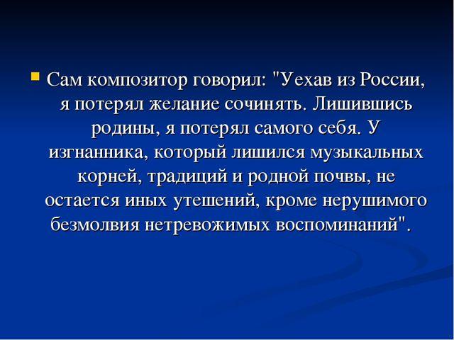 """Сам композитор говорил: """"Уехав из России, я потерял желание сочинять. Лишивши..."""