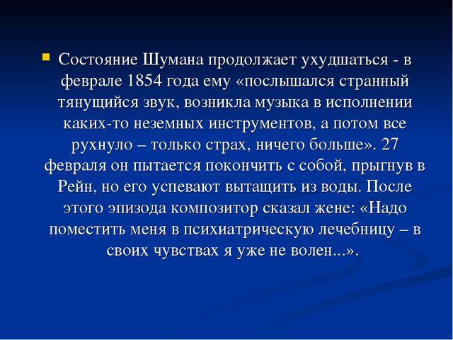 Состояние Шумана продолжает ухудшаться - в феврале 1854 года ему «послышался...