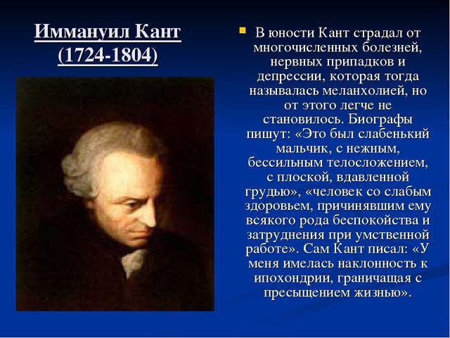 Иммануил Кант (1724-1804) В юности Кант страдал от многочисленных болезней, н...