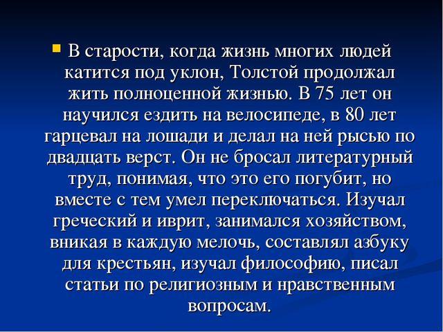 В старости, когда жизнь многих людей катится под уклон, Толстой продолжал жит...