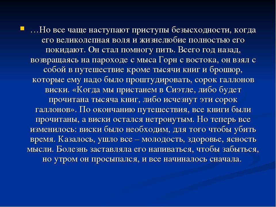 …Но все чаще наступают приступы безысходности, когда его великолепная воля и...