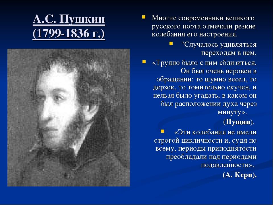 А.С. Пушкин (1799-1836 г.) Многие современники великого русского поэта отмеча...