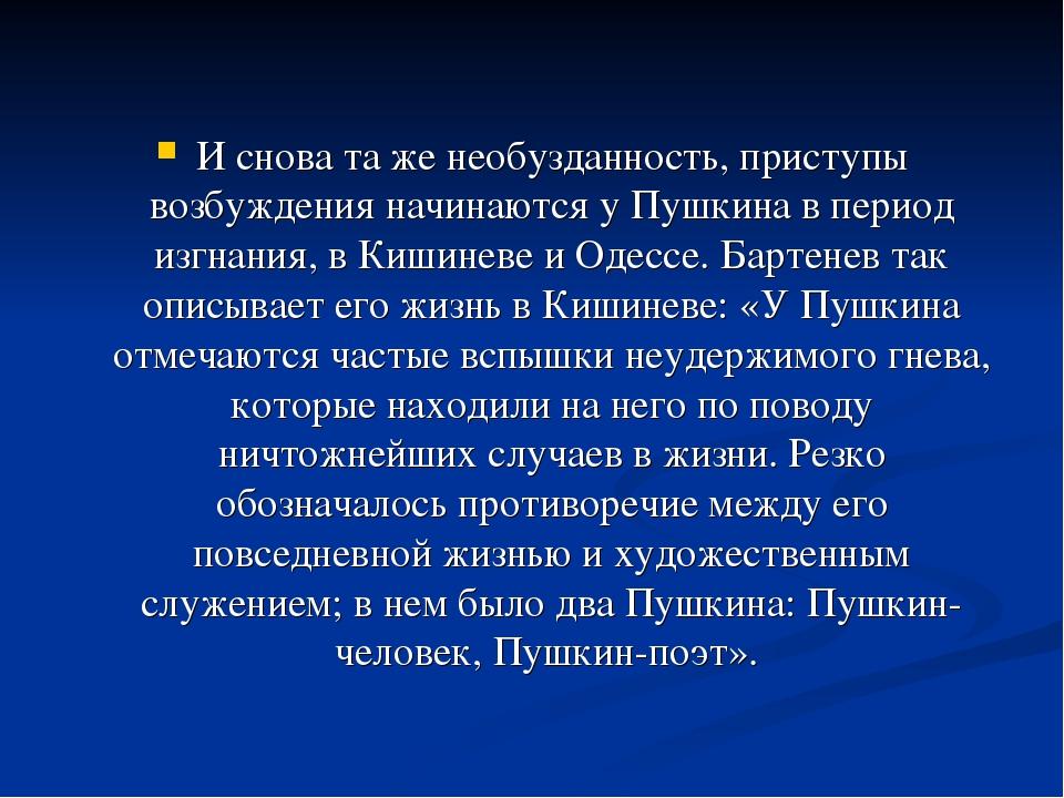 И снова та же необузданность, приступы возбуждения начинаются у Пушкина в пер...