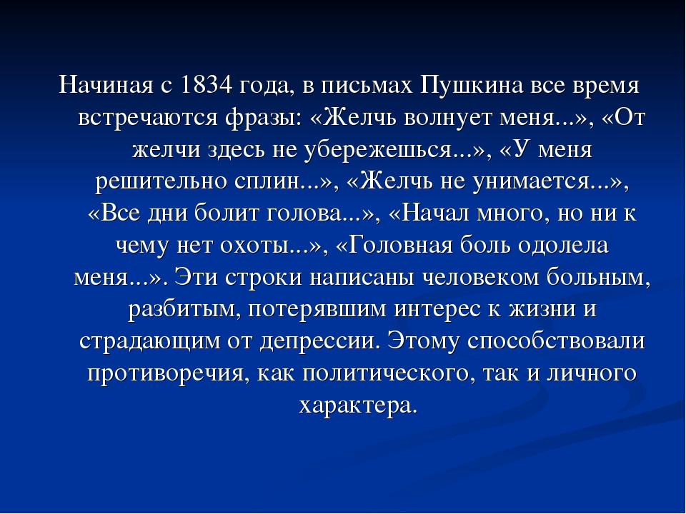 Начиная с 1834 года, в письмах Пушкина все время встречаются фразы: «Желчь во...