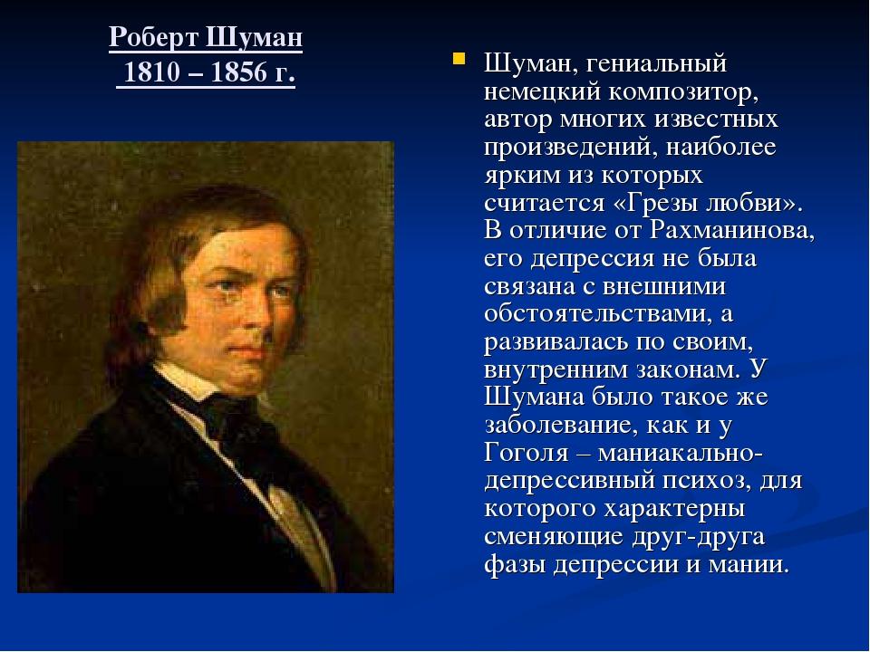 Роберт Шуман 1810 – 1856 г. Шуман, гениальный немецкий композитор, автор мног...