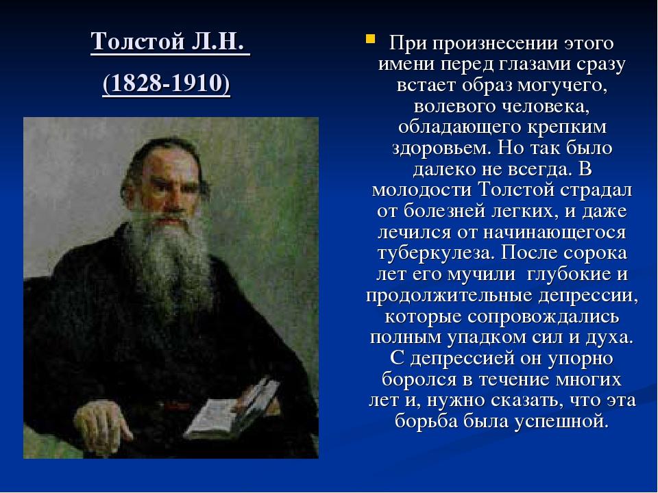 Толстой Л.Н. (1828-1910) При произнесении этого имени перед глазами сразу вст...