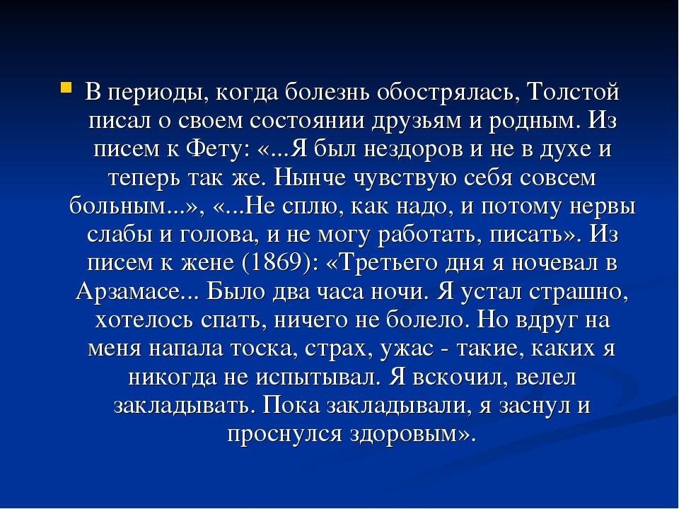 В периоды, когда болезнь обострялась, Толстой писал о своем состоянии друзьям...