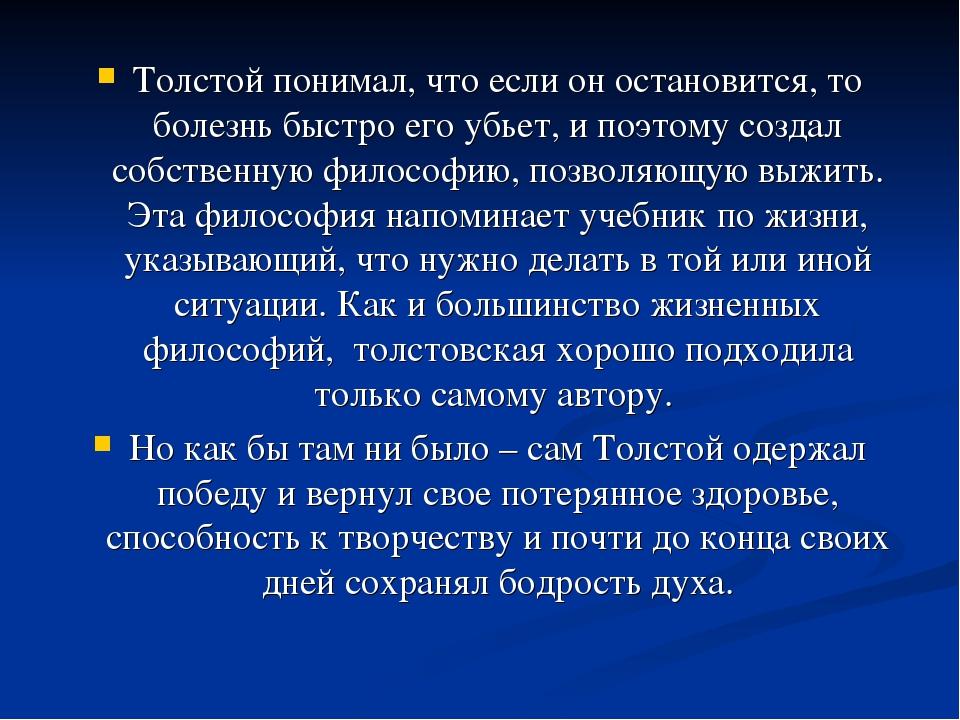 Толстой понимал, что если он остановится, то болезнь быстро его убьет, и поэт...
