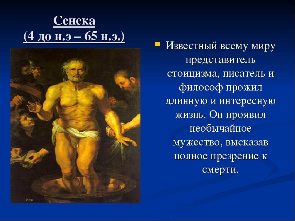 Сенека (4 до н.э – 65 н.э.) Известный всему миру представитель стоицизма, пис...
