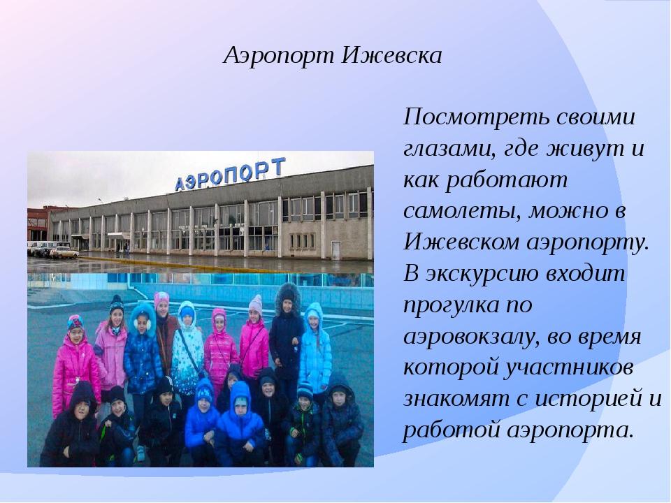 Аэропорт Ижевска Посмотреть своими глазами, где живут и как работают самолеты...