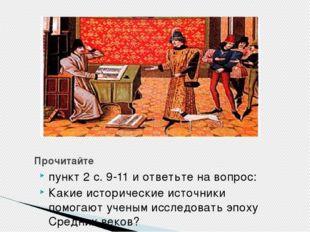 Прочитайте пункт 2 с. 9-11 и ответьте на вопрос: Какие исторические источники