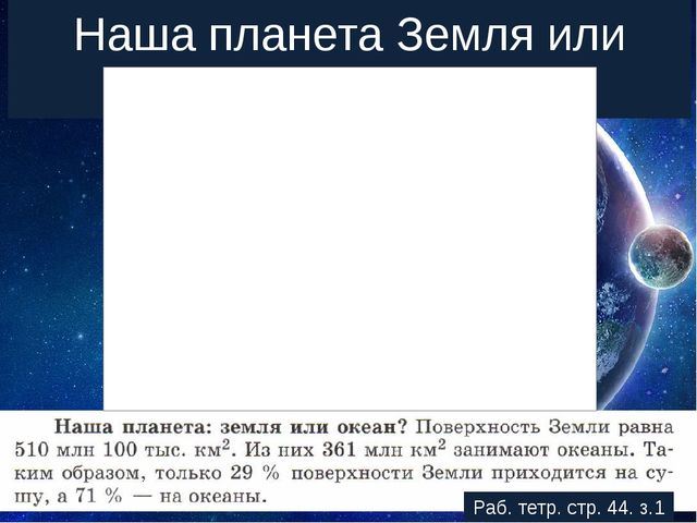 Наша планета Земля или Океан? Раб. тетр. стр. 44. з.1