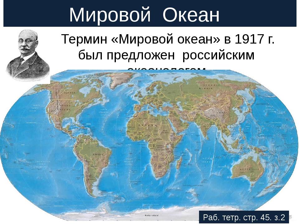 Термин «Мировой океан» в 1917 г. был предложен российским океанологом Шокальс...
