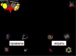 Великие русские писатели правила играть