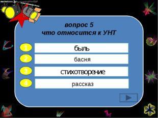 вопрос 5 что относится к УНТ 2 3 4 басня стихотворение рассказ быль 1