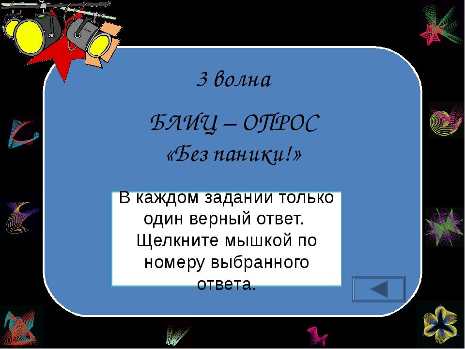 3 волна БЛИЦ – ОПРОС «Без паники!» В каждом задании только один верный ответ...