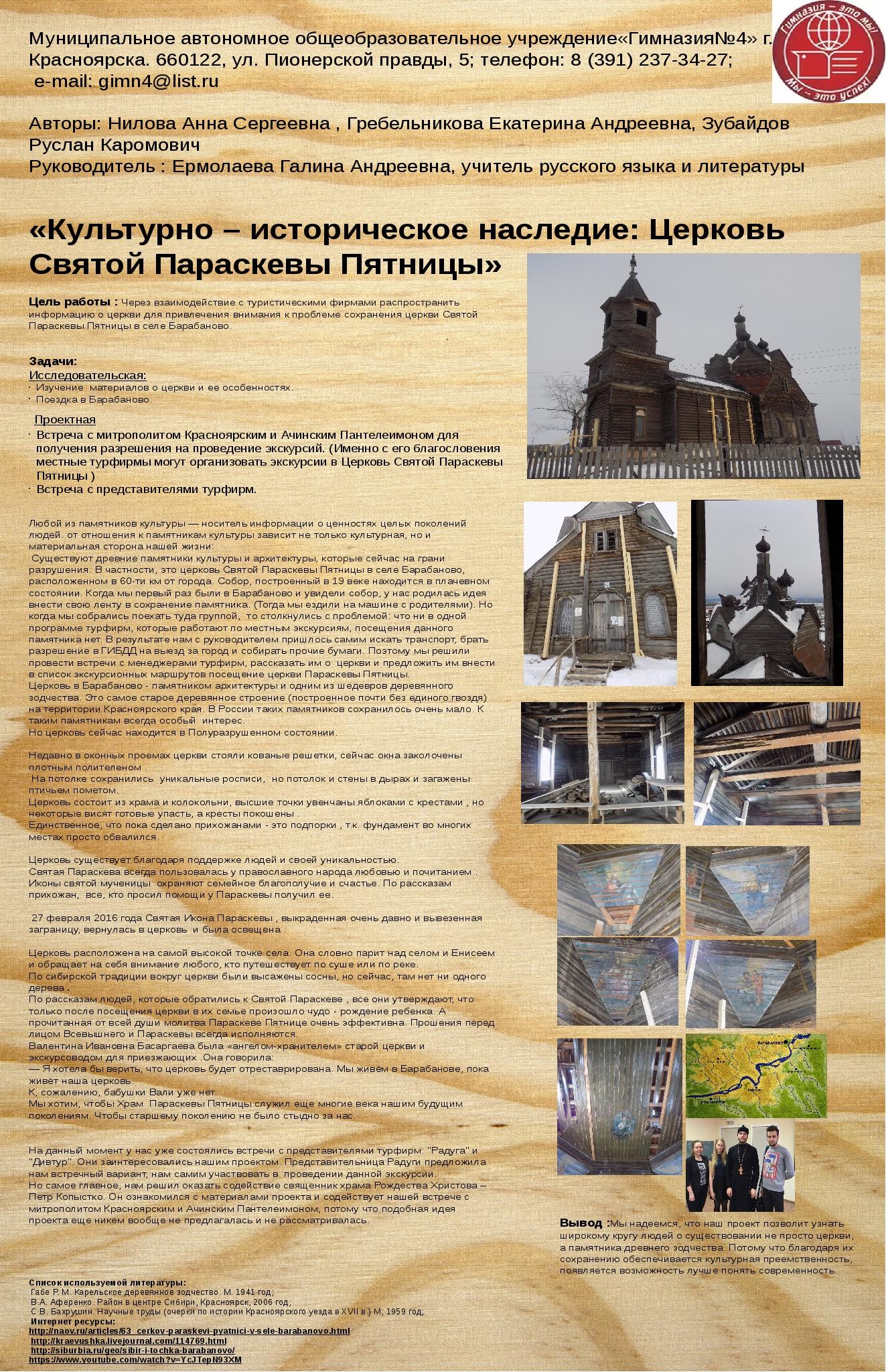 Муниципальное автономное общеобразовательное учреждение«Гимназия№4» г. Красно...