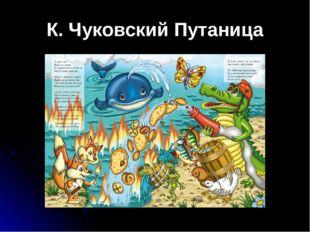 К. Чуковский Путаница