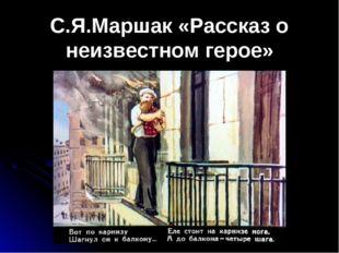 С.Я.Маршак «Рассказ о неизвестном герое»