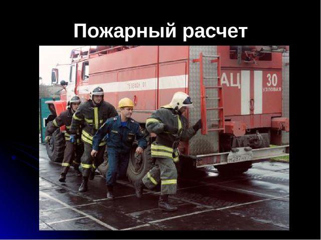 Пожарный расчет
