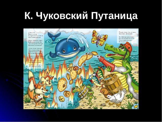 Путаница чуковского театральных произв. постановок презентация по