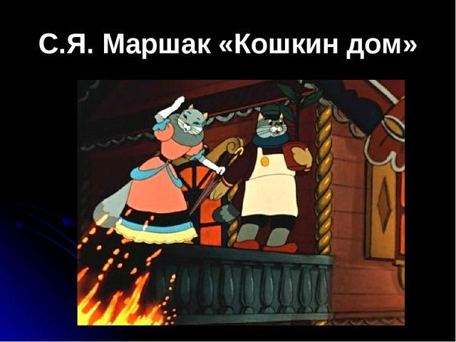 С.Я. Маршак «Кошкин дом»