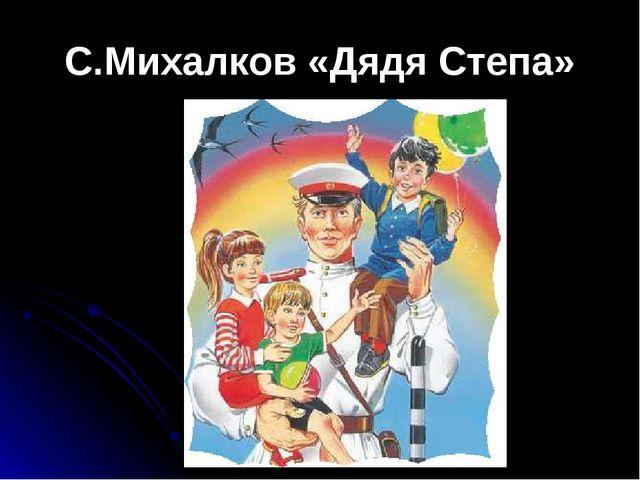 С.Михалков «Дядя Степа»