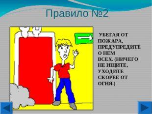 Правило №2 УБЕГАЯ ОТ ПОЖАРА, ПРЕДУПРЕДИТЕ О НЕМ ВСЕХ. (НИЧЕГО НЕ ИЩИТЕ, УХОДИ