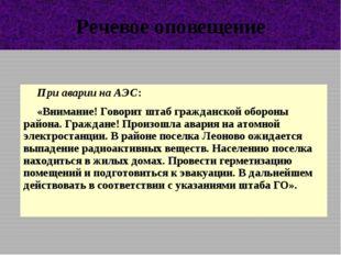 При аварии на АЭС: «Внимание! Говорит штаб гражданской обороны района. Гражда