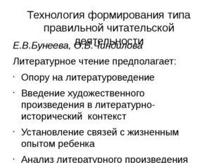 Технология формирования типа правильной читательской деятельности Е.В.Бунеев