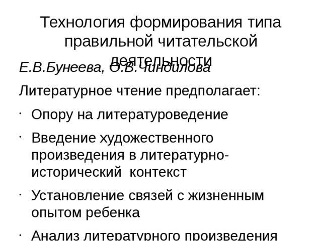 Технология формирования типа правильной читательской деятельности Е.В.Бунеев...