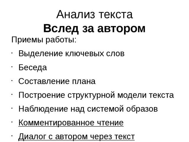 Анализ текста Вслед за автором Приемы работы: Выделение ключевых слов Бесе...