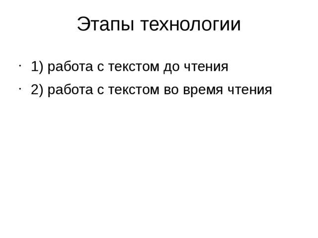 Этапы технологии 1) работа с текстом до чтения 2) работа с текстом во время...