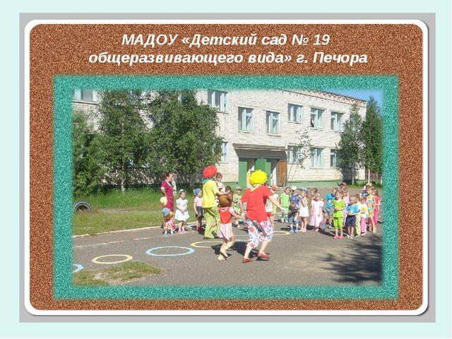 МАДОУ «Детский сад № 19 общеразвивающего вида» г. Печора
