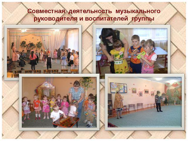 Совместная деятельность музыкального руководителя и воспитателей группы
