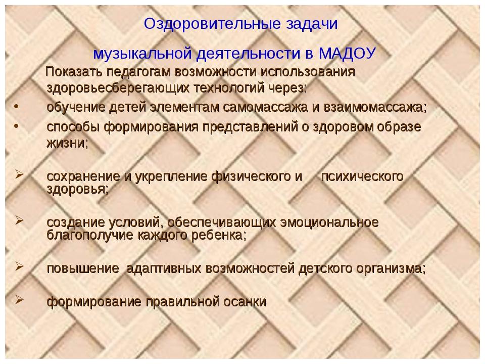 Оздоровительные задачи музыкальной деятельности в МАДОУ Показать педагогам во...