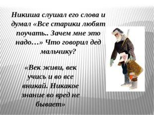 Никиша слушал его слова и думал «Все старики любят поучать.. Зачем мне это на