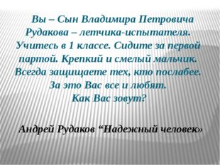 Вы – Сын Владимира Петровича Рудакова – летчика-испытателя. Учитесь в 1 клас