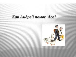 Как Андрей помог Асе?