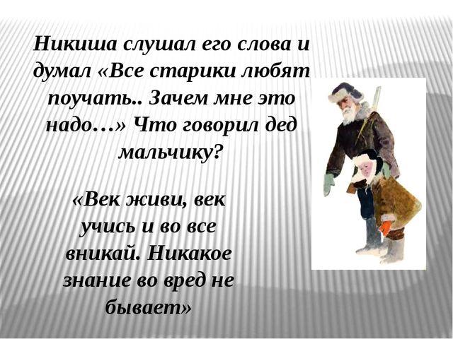 Никиша слушал его слова и думал «Все старики любят поучать.. Зачем мне это на...