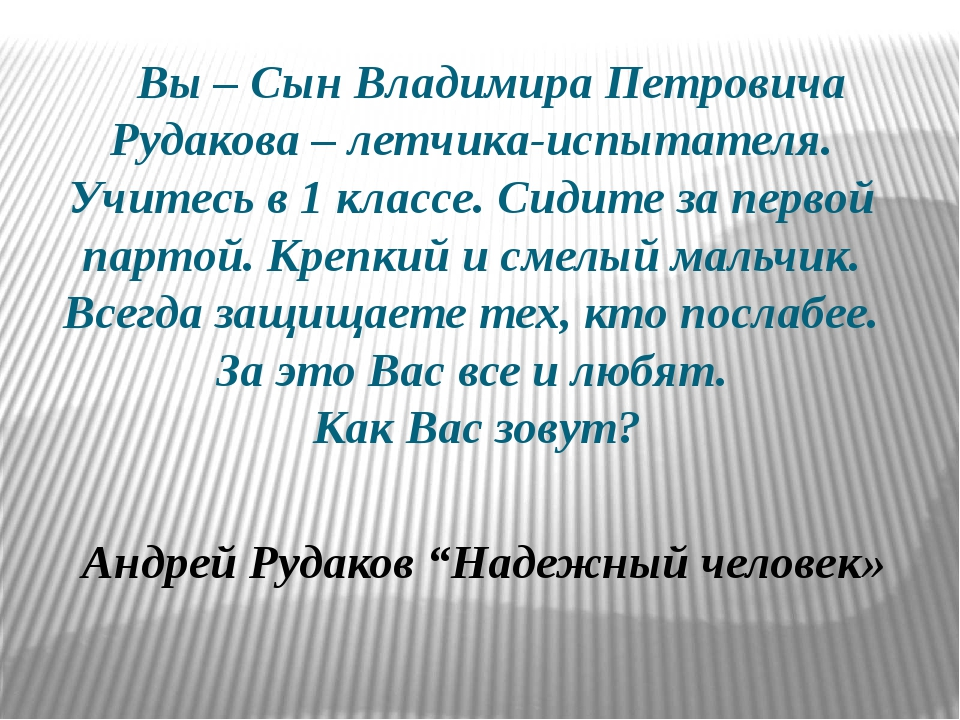 Вы – Сын Владимира Петровича Рудакова – летчика-испытателя. Учитесь в 1 клас...