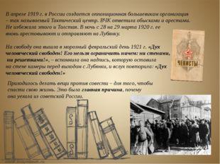 В апреле 1919 г. в России создается оппозиционная большевикам организация – т