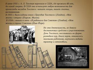 В июне 1931 г. А. Л. Толстая переехала в США, где прожила 48 лет, до самой см