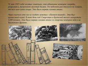 31 мая 1915 года часовые заметили, что одиночные немецкие снаряды, разрываясь