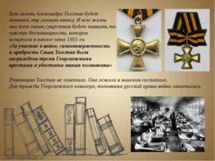 Всю жизнь Александра Толстая будет помнить эту газовую атаку. И всю жизнь она
