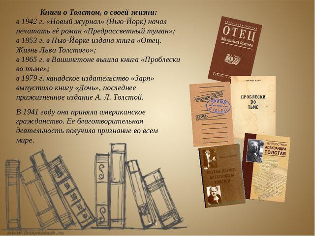 Книги о Толстом, о своей жизни: в 1942 г. «Новый журнал» (Нью-Йорк) начал печ...
